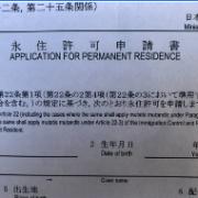 永住許可申請書