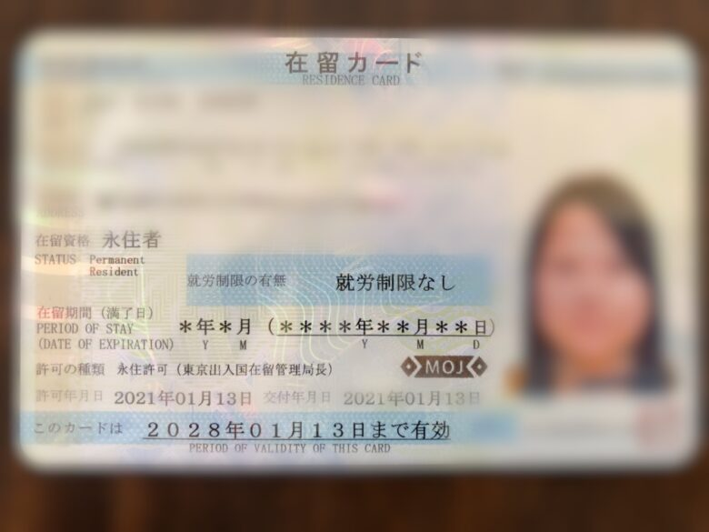 210113_在留カード(永住権)